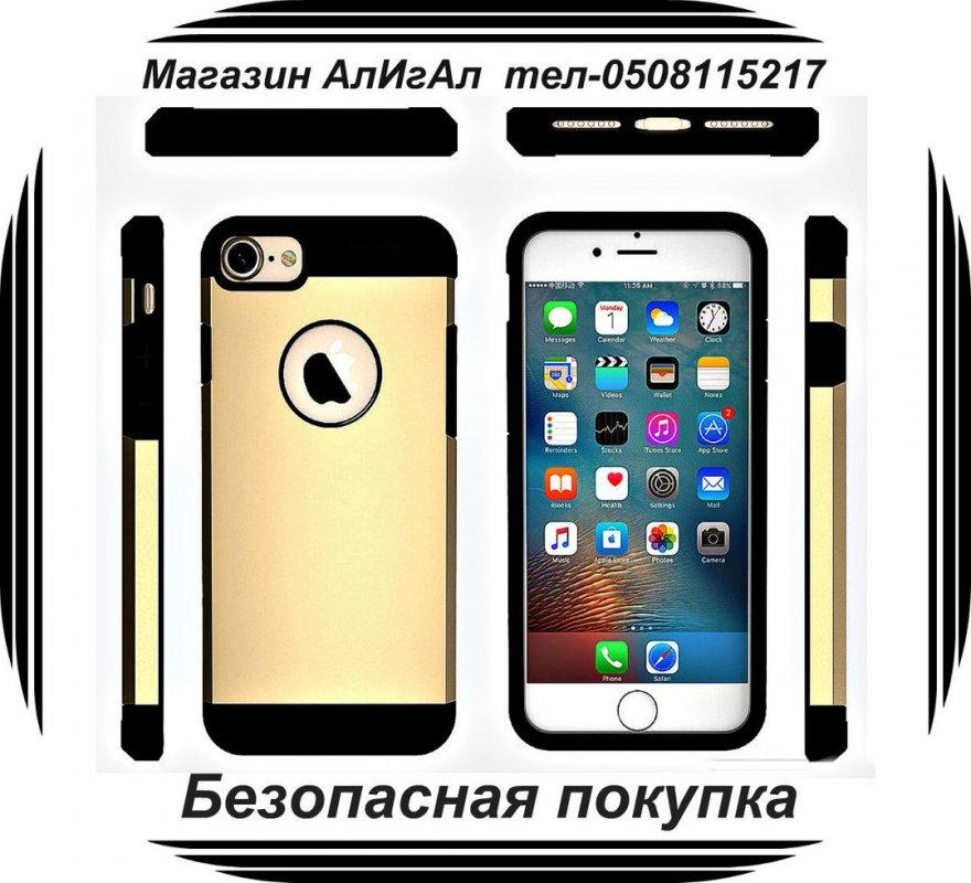 Чехол для iPhone 7 / 7 плюс бронированный.