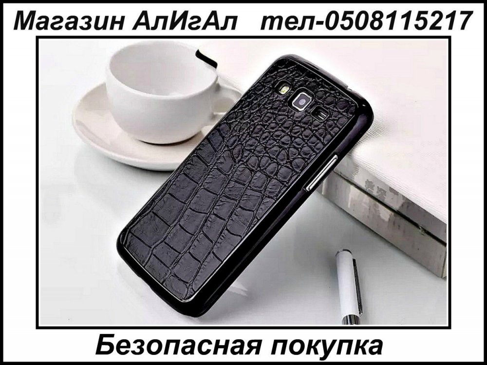 Чехол для Samsung Galaxy Grand 2 G7102/G7106.