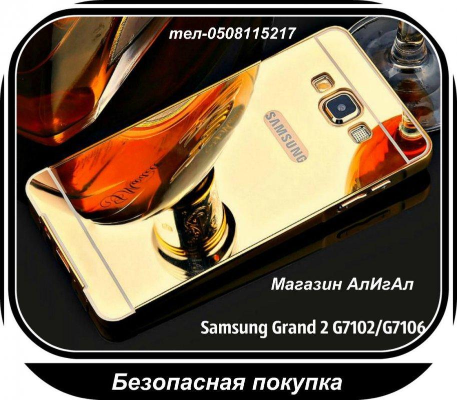 Чехлы для Samsung Grand 2 G7106 G7102 G7108 металлический.