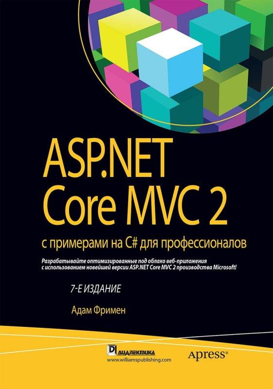 Купить Книга ASP.NET Core MVC 2 с примерами на C# для профессионалов. Автор - Адам Фримен (Диалектика)