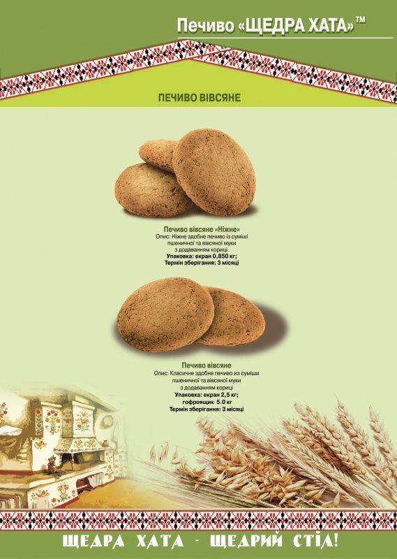 Acheter Le biscuit