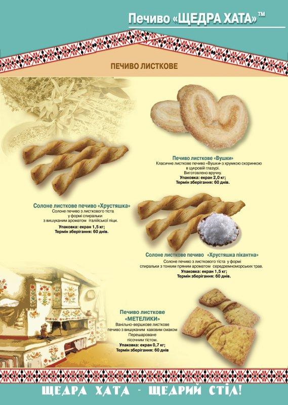 Acheter Pâte feuilletée