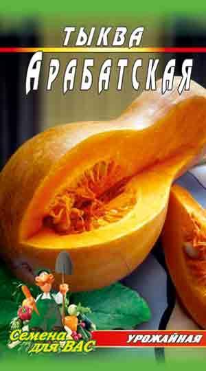 Купить Тыква Арабатская 10 гр. семян