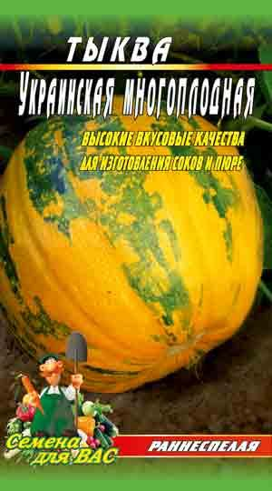 Купить Тыква Украинская многоплодная 20 шт семян