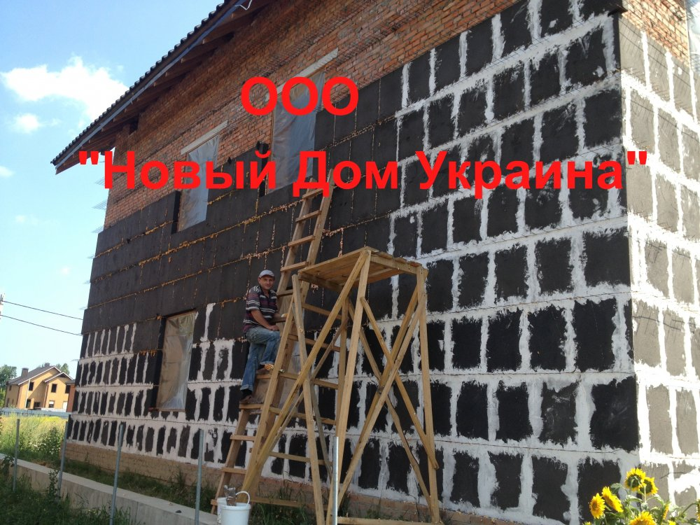 Теплоизоляция зданий пеностекло Киев НОВЫЙ ДОМ УКРАИНА
