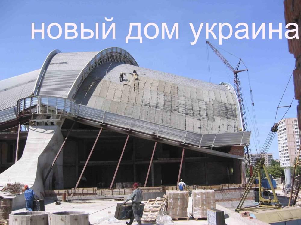 Утепление ангаров,пеностекло,Киев,Украина,НОВЫЙ ДОМ УКРАИНА