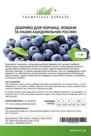 Купить Удобрение для черники, голубики и других ацидофильных растений 1 кг
