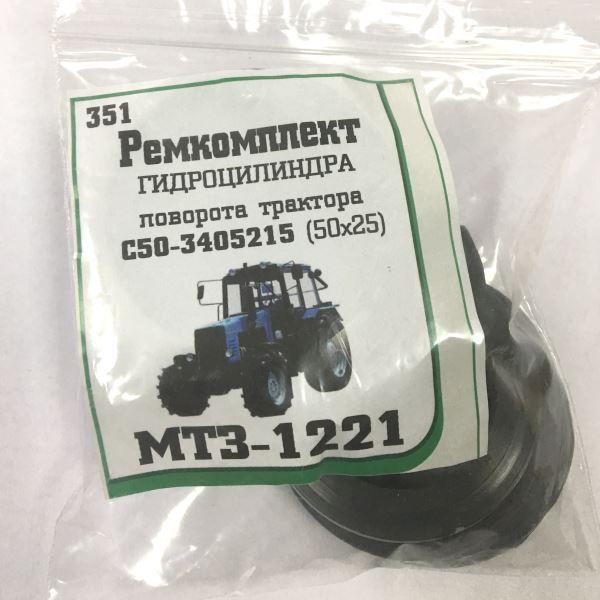 Купить Р/к гидроцилиндра поворота 50*25*200 (МТЗ - 1221)