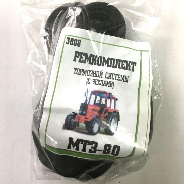 Купить Р/к тормозной системы, с чехлами (МТЗ-80, МТЗ-82)