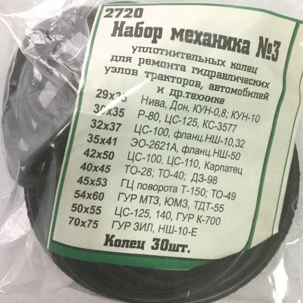 """Купить Набор """"механика"""" №3, 30 шт. (Кольца d-29 - d-70)"""