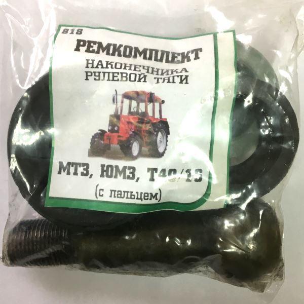 Купить Р/к наконечника рулевой тяги, с пальцем (МТЗ, ЮМЗ, Т-40)