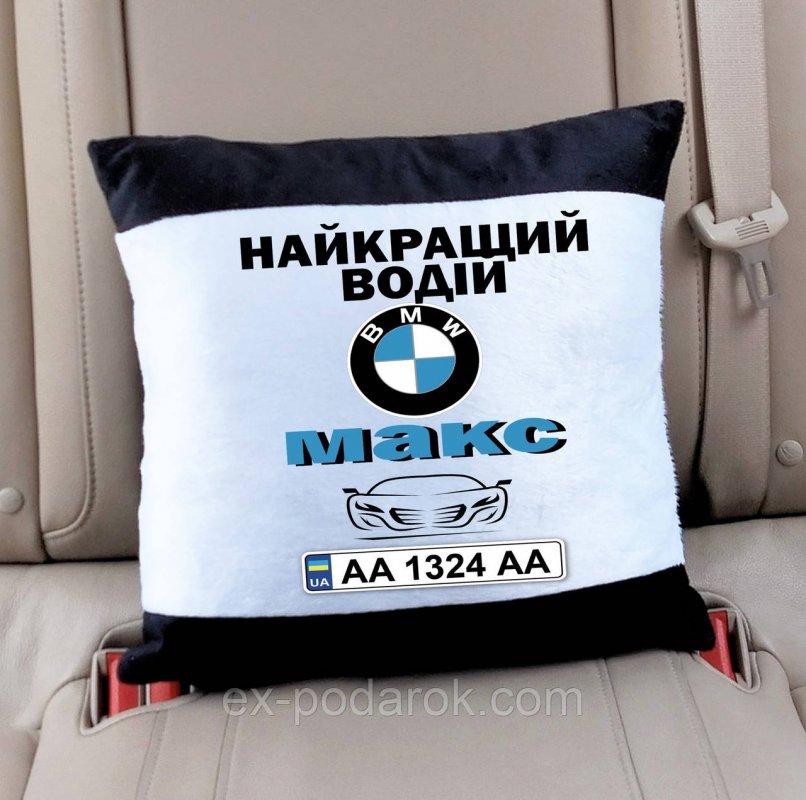 Купить Іменна подушка з логотипом і номерним знаком БМВ. Подушка в машину. (Надрукувати можна будь-який знак і текст)