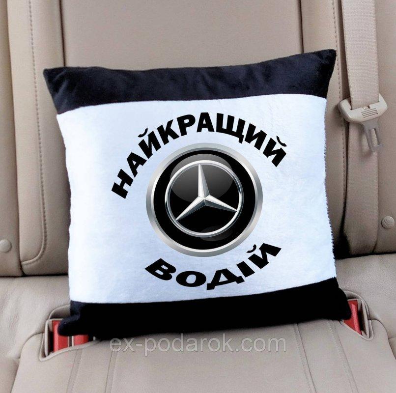Купить Подушка Найкращий водій Mercedes (Мерседес) (Напечатать можно любой знак)