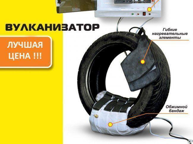 Купити Вулканизатор ОЛКО-1