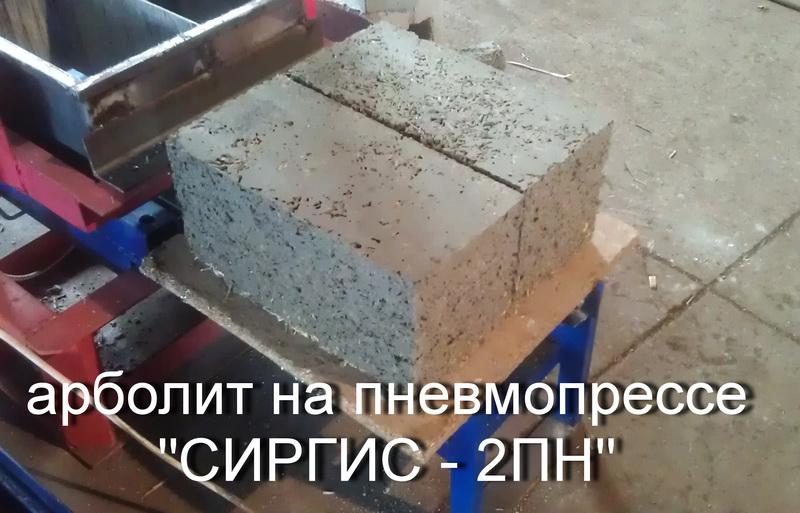 Изготовление опилкобетонных блоков