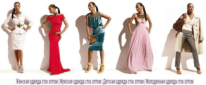 Поставки сток одежды купить в Львове 14e4ac27b79