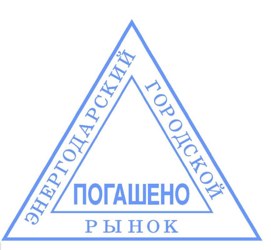 Печать треугольная для медицинских учреждений