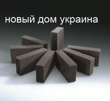 Пеностекло 50мм,НОВЫЙ ДОМ УКРАИНА