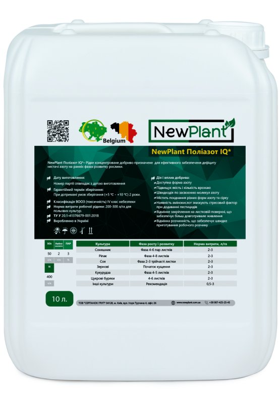 Купить NewPlant Полиазот IQ Концентрат азоту. -10 л