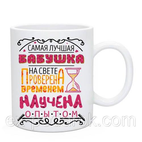 """Купить Чашка """"Самая лучшая бабушка на свете проверена временем научена опытом"""""""