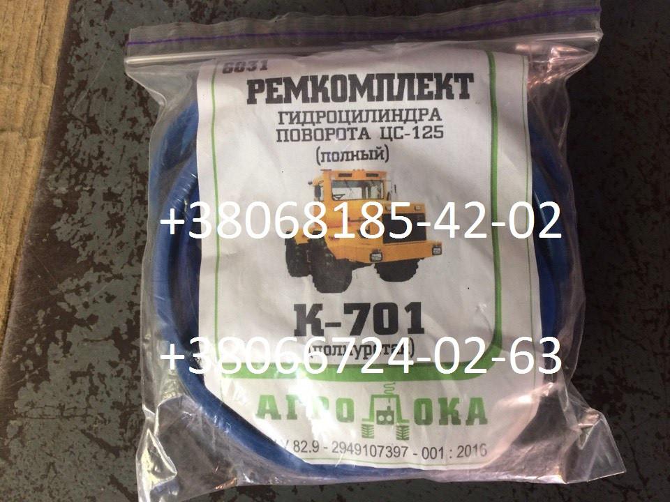 Купить Ремкомплект гидроцилиндра поворота ЦС-125 (полный)