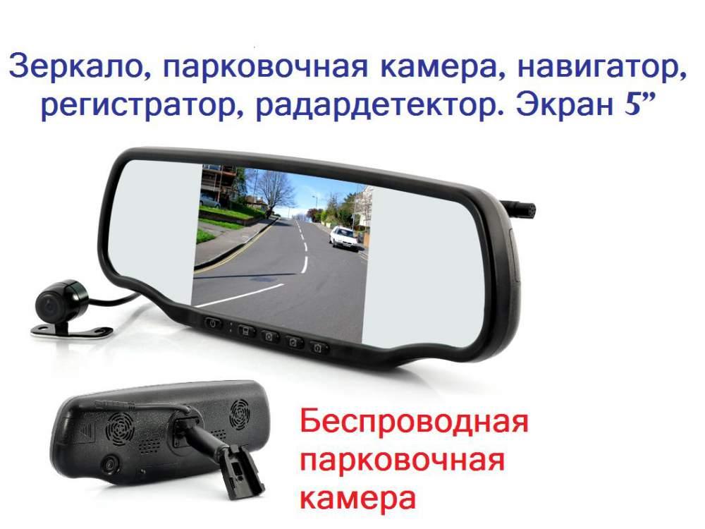 Зеркало заднего вида с камерой заднего вида беспроводная
