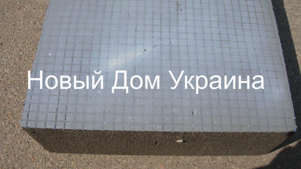 Пеностекло фасадное Шостка НОВЫЙ ДОМ УКРАИНА