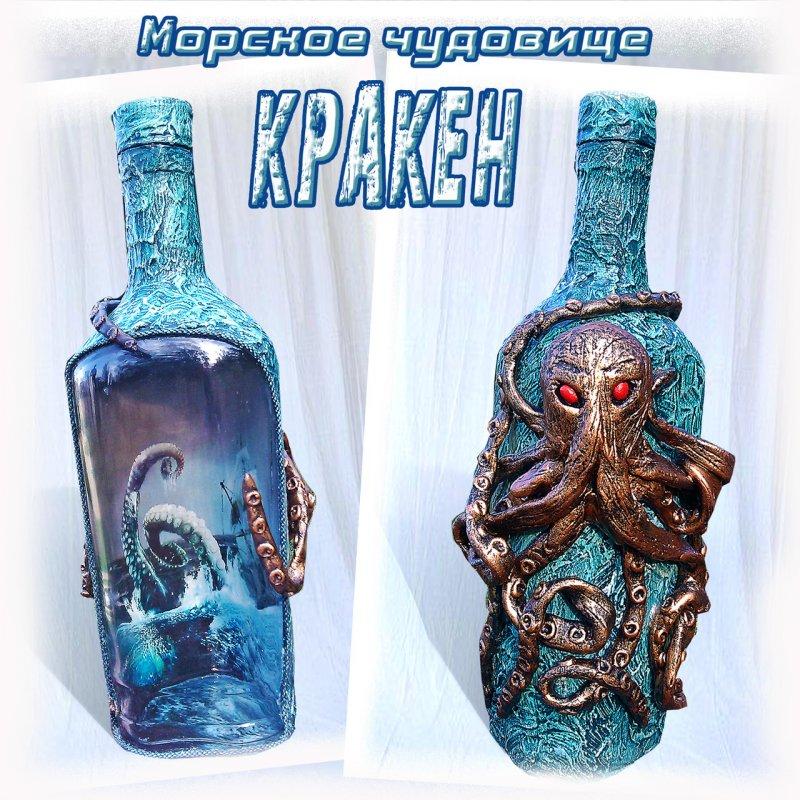 Купить Сувенир в морском стиле Кракен Подарочное оформление бутылок