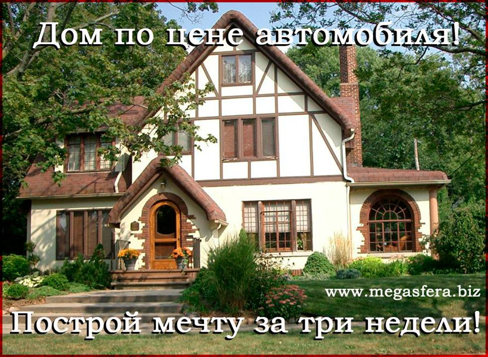 Buy Construction of frame houses