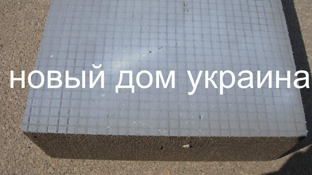 Теплоизоляция пеностекло Киев,НОВЫЙ ДОМ УКРАИНА