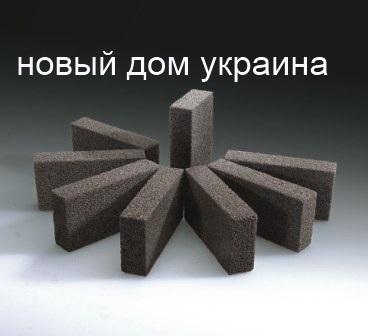 Утеплитель наружных стен пеностекло,НОВЫЙ ДОМ УКРАИНА