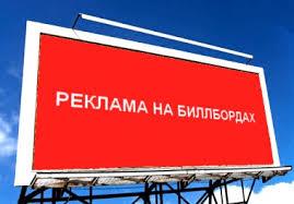 Купить Рекламные щиты, билборды