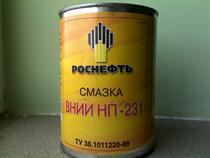 Купить Смазка ВНИИНП-231