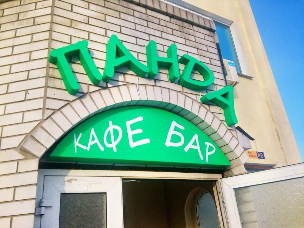 """Буквы объемные и лайтбокс """"КАФЕ""""."""