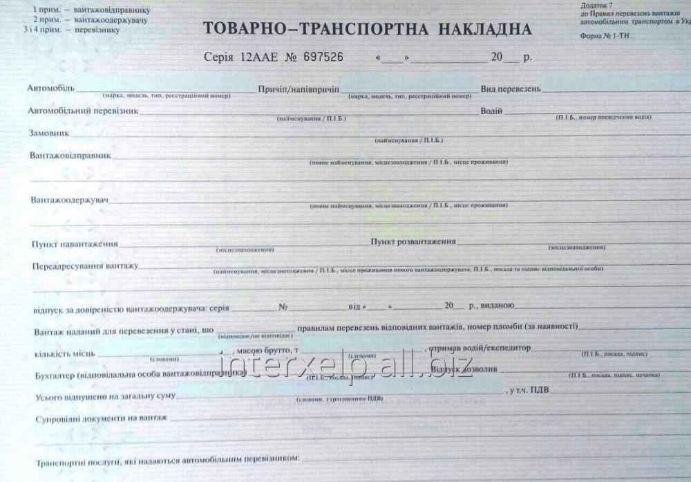 CommodityTransport Consignment Note  Th Dodatok  Buy In Kiev