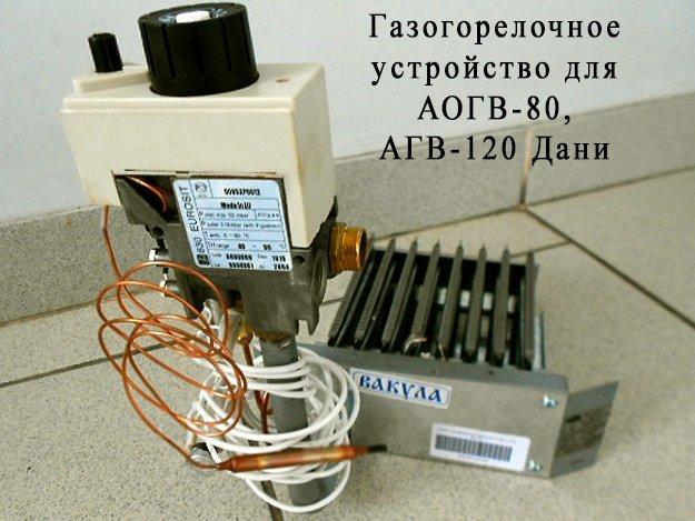 Как заменить термопару на аогв 17