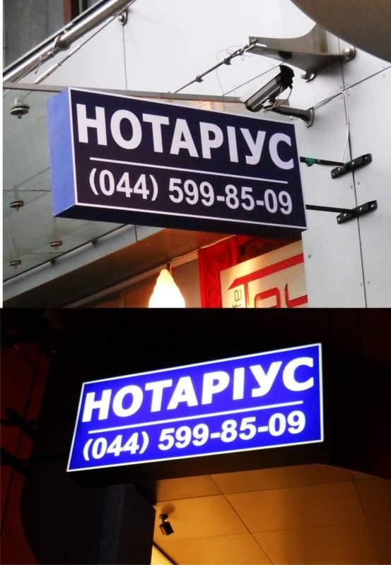 "Лайтбокс торцевой ""НОТАРИУС"""