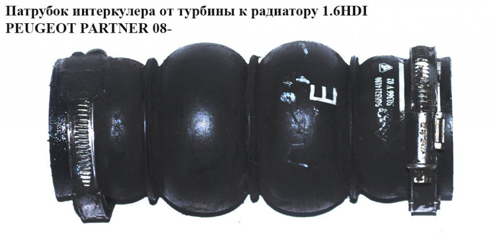 Купить Патрубок интеркулера от турбины к радиатору 1.6HDI PEUGEOT PARTNER 08- (ПЕЖО ПАРТНЕР) (9685214180)