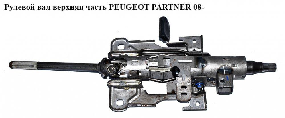 Купить Рулевой вал верхняя часть PEUGEOT PARTNER 08- (ПЕЖО ПАРТНЕР) (4123CQ, 4123GS, 4123.CP, 4123CP, 4123GL,