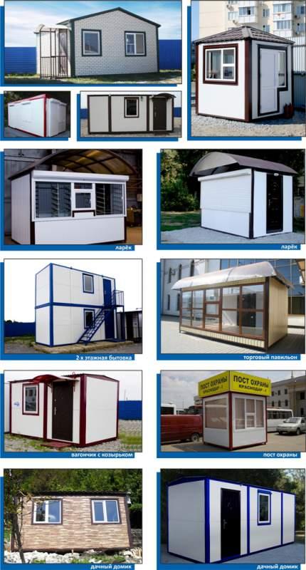 Купить Здания модульные, мобильные, бытовки, вагончики
