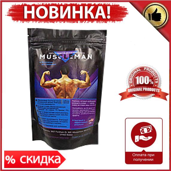 Купить Muscleman - средство для наращивания мышечной массы 100г (Мускул Мен)