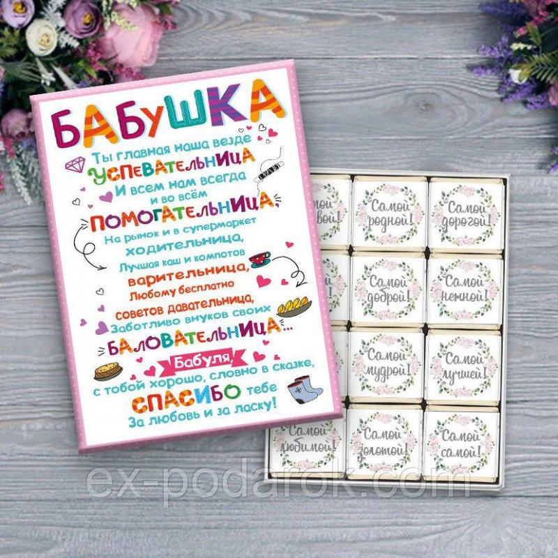 Купить Шоколадный набор Правила бабушки. Подарок бабушке.