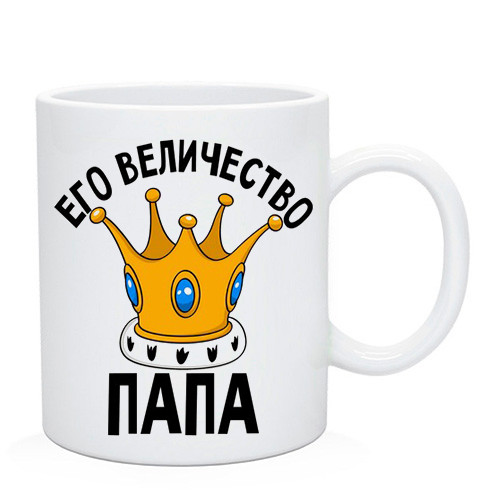 Купить Чашка Его Величество папа. Кружка Его Величество папа