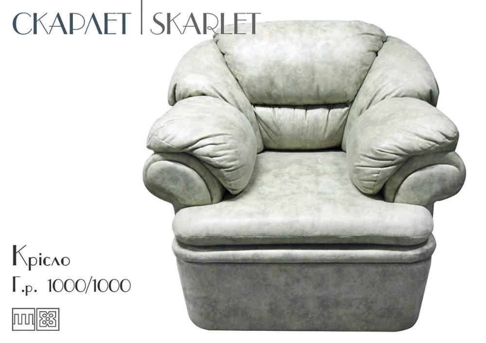 Кресло Скарлет