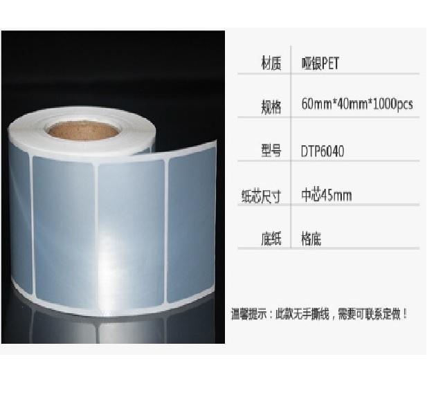 Купить Термоетікетка DTP6040 60 x 40, один ряд, кількість етикеток в ролику-до 1000 шт