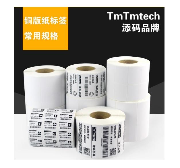 Купить Термоетікетка TmTmtech 50 x 30, два ряди, кількість етикеток в ролику-до 3000 шт