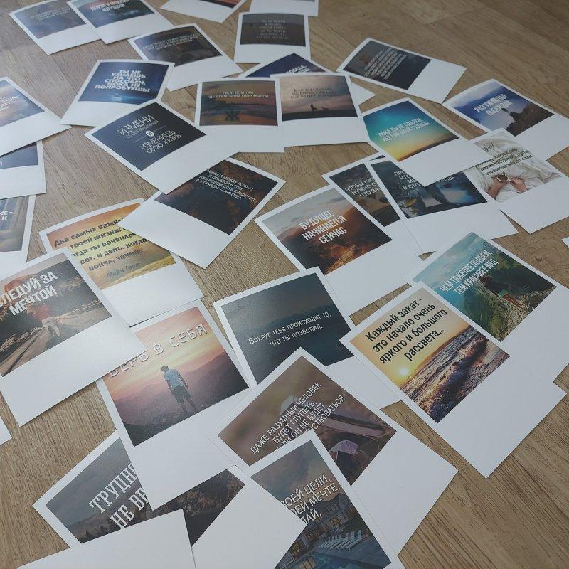 Купить Большой набор открыток 60шт Лучшие мотивационные открытки