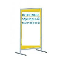 Купить Штендеры, штендер МИМОХОД, штендер одинарный, штендер двусторонний, Украина