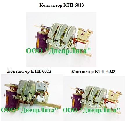 Купить Контакторы электромагнитные типа КТП-6013, КТП-6022, КТП-6023