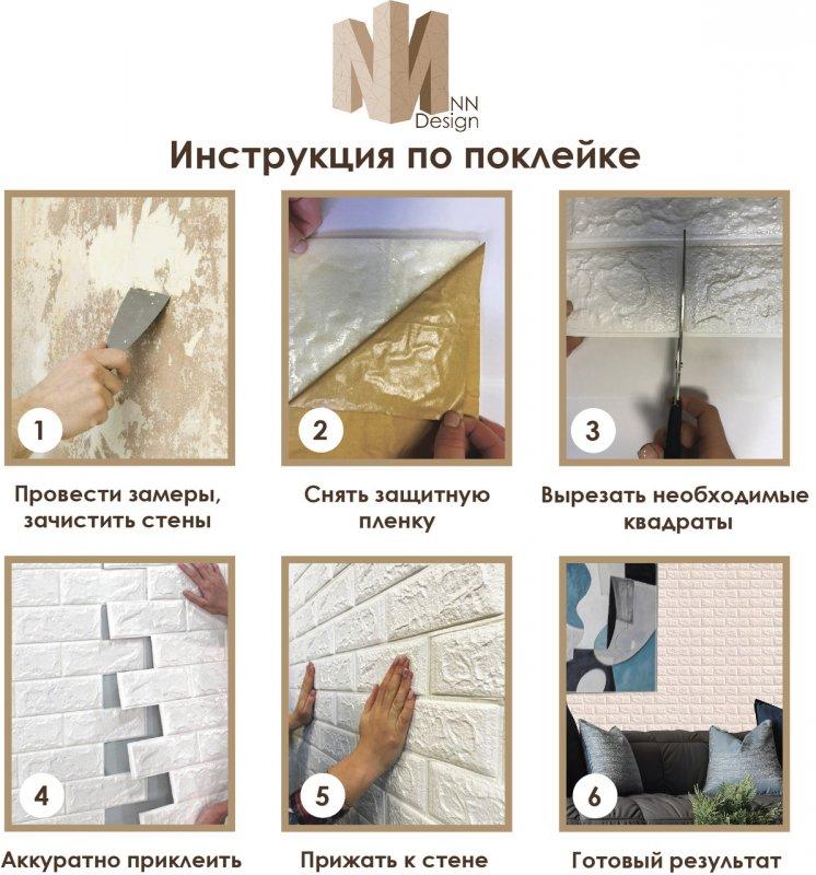 Купить Декоративная стеновая 3Д панель самоклейка под кирпич белая 77*70 см 7 мм NNDesign